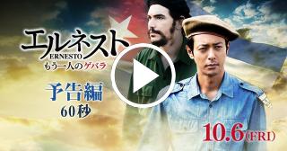 """Tráiler de """"Ernesto"""", la película japonesa sobre el Che Guevara"""